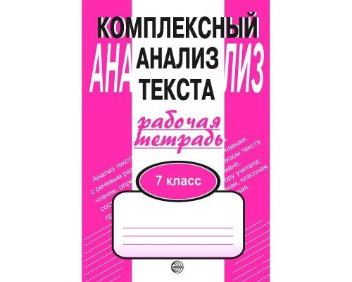 Комплексный анализ текста 7 класс Малюшкин