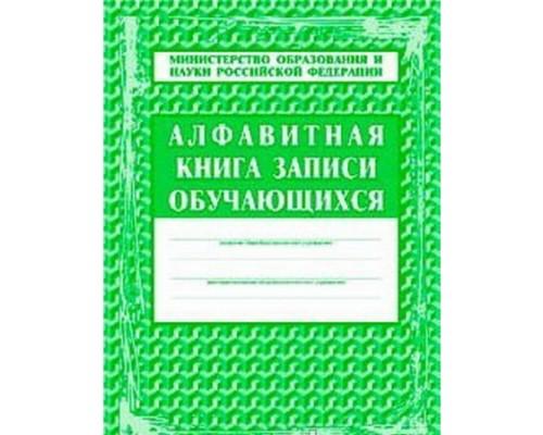 Алфавитная книга записи обучающихся