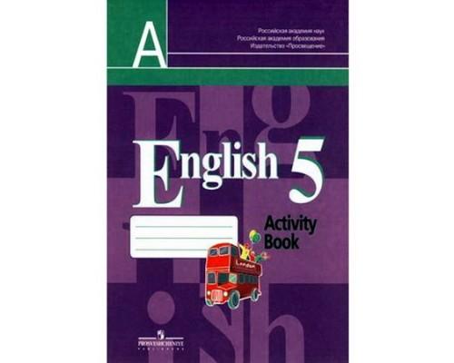 Рабочая тетрадь Английский язык 5 класс Кузовлев 4-й год обучения