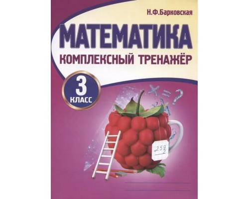Комплексный тренажёр Математика 3 класс Барковская Н.Ф.