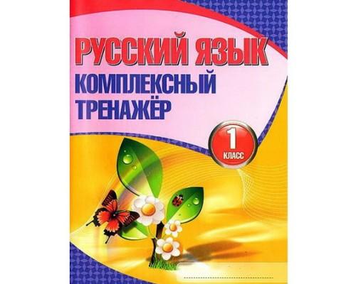 Комплексный тренажёр Русский язык 1 класс Барковская Н.Ф.