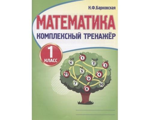 Комплексный тренажёр Математика 1 класс Барковская Н.Ф.