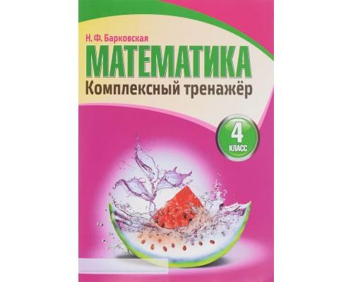 Комплексный тренажёр Математика 4 класс Барковская Н.Ф.