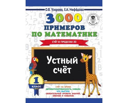 3000 примеров по математике 1 класс Устный счет. Счет в пределах 20