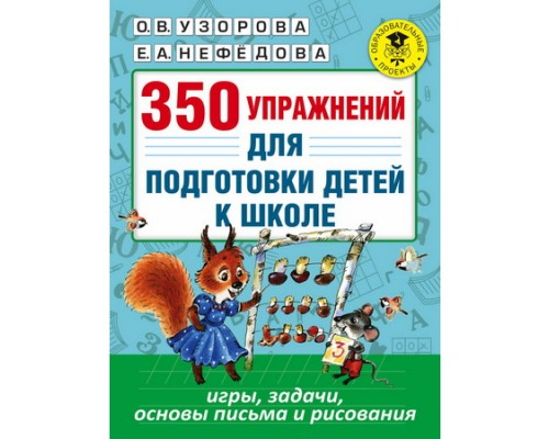 350 упражнений для подготовки детей к школе: игры, задачи, основы письма