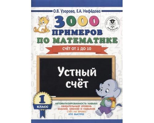 3000 примеров по математике Устный счет. Счет в пределах 10. 1 класс