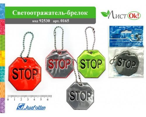 Светоотражатель-брелок STOP