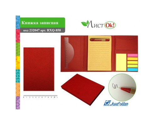Бизнес-блокнот 70 листов Офис 10х14см. в линию + линейка,ручка,стикеры