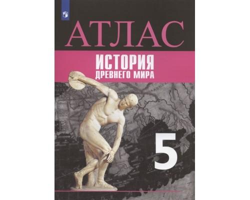 Атлас История Древнего мира 5класс Вигасин Ляпустин