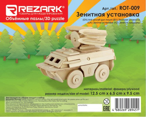 ПАЗЛЫ 3D ROT-009 12.5 x 6.5 x 9.5 см зенитная установка фанера