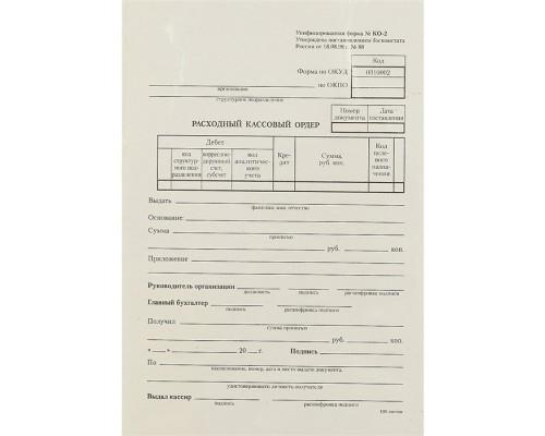 Бланк Расходно-кассовый ордер А5 (100 листов)