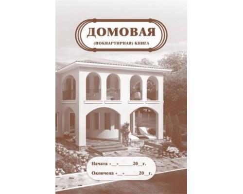 Домовая (поквартирная) книга КЖ-646