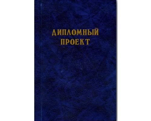 Дипломный проект 100 листов Синий (бумвинил,с рамкой)