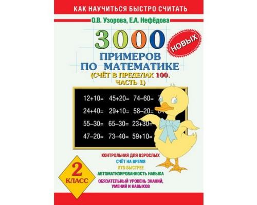 3000 примеров по математике 2 класс Счет в пределах 100 часть 1