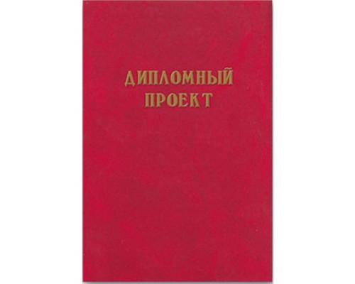 Дипломный проект 100 листов Красный (бумвинил,с рамкой)