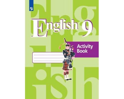 Рабочая тетрадь Английский язык 9 класс Кузовлев
